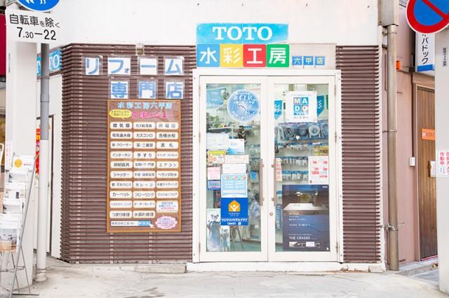 TOTO水彩工房01