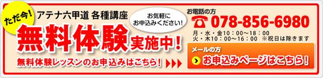 パソコン教室アテナ六甲道校お申込み