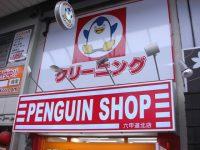 クリーニングペンギンショップ01