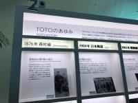TOTOミュージアム11