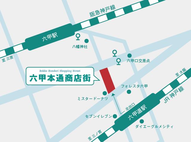 六甲本通商店街マップ