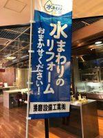 クリナップ神戸ショールーム-5