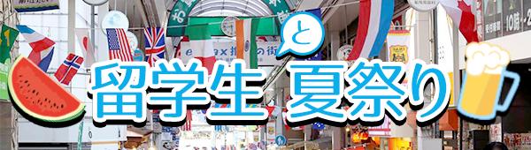 六甲本通商店街 留学生と夏祭り