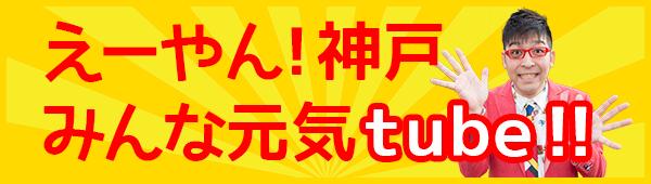 六甲本通商店街も出てます!えーやん!神戸、みんな元気tube