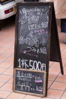 イノシシぼたん鍋&シカ肉つみれ鍋