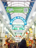 六甲本通商店街アーケードバナー01
