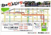 兵庫 神戸 灘だんじり2017マップ