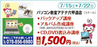 パソコン教室アテナ六甲道(スクール) 日程:7/15(土)~7/22(土) バックアップ講座 アルバム作成講座(印刷、送料500円別途となります) CD,DVD書込み講座 1時限1,500円(税込)