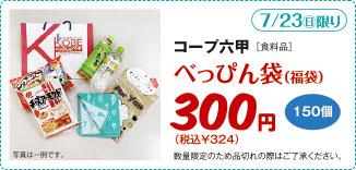7/23(日)限りべっぴん袋(福袋)300円(税込¥324)※150個(数量限定のため品切れの際はご了承ください。)