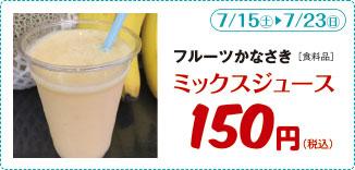 フルーツかなさき(食料品) 日程:7/15(土)~7/23(日) ミックスジュース 150円(税込)