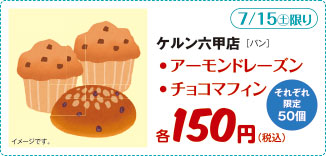 日程:7/15(土)限り アーモンドレーズン チョコマフィン 各150円(税込) ※それぞれ限定50個