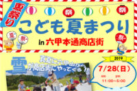 2019年7月28日六甲本通商店街こども夏まつり