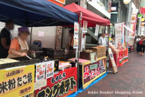 六甲本通商店街のこども夏まつり