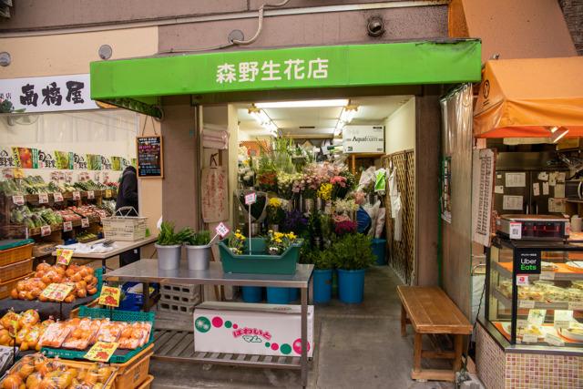 森野生花店